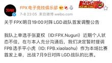 FPX官宣:上单平小虎上调一队替换Nuguri