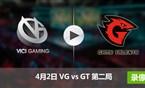2017LPL春季赛赛4月2日 VGvsGT第二局录像