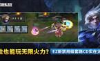 英雄训练营:EZ新套路 排位也能无限火力?