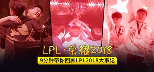 荣耀2018:9分钟带你回顾LPL2018大事记