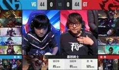 侯爷无解吸血鬼助队伍成功翻盘GT VG2-0击败GT