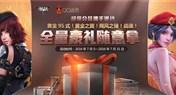逆战携手QQ超级会员活动网址 全量极品豪礼随意拿
