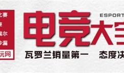 电竞大字报第35期 第三梯队全面觉醒