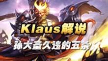 Klaus解说孙悟空第一视角 孙大圣久违的五杀