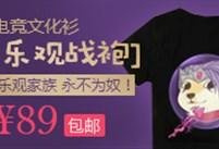 首页活动:淘宝T恤