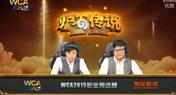 WCA2015炉石16进8精选比赛:李博 Comm等等
