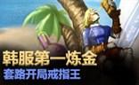 大神怎么玩:韩服第一炼金 套路惩戒F6开局