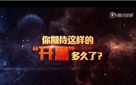 全民超神:宣传片 腾讯第一5V5实时moba电竞手游