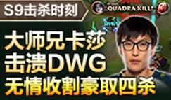 S9击杀时刻:大师兄击溃DWG 四杀无情收割