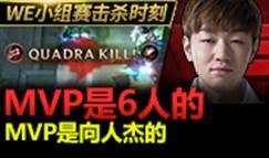 WE击杀时刻:MVP是6人的,MMP是向人杰的