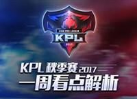 《王者荣耀》2017KPL秋季赛一周看点解析