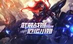 LOL武装战姬·厄运小姐动画《仇家是个女神》