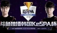 2018kespa杯开赛在即,与斗鱼直播一同见证SKT的再次崛起