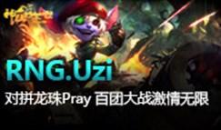 大神凯瑞啦:Uzi对决Pray 百团大战激情无限