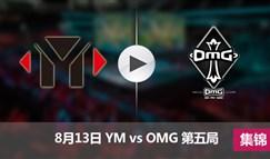 LPL夏季赛8月13日 YMvsOMG第五局集锦