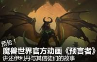 <font color='#FF0000'>魔兽世界《预言者》动画预告 21日公布</font>