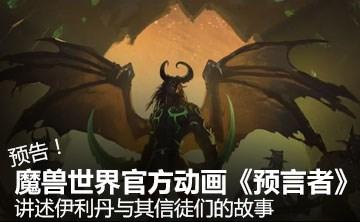 魔兽世界《预言者》动画预告