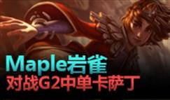 质量王者局521:Maple、Arrow、Archer