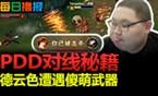 每日撸报5.15:PDD终极秘技 对线挂机大法!