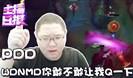 主播日报5.26:PDD你敢不敢让我Q一下