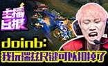 主播日报7.12:Doinb 我玩瑞兹R键可以扣掉