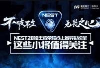 NEST2018王者荣耀线上赛异彩纷呈,这些小将值得关注!