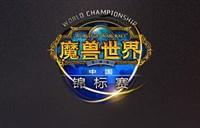 <font color='#FF0000'>魔兽世界3V3竞技场中国锦标赛总决赛回顾</font>