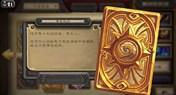回击游戏喷子:我始终认为炉石是技术游戏