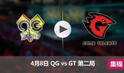 2017LPL春季赛赛4月8日 QGvsGT第二局集锦