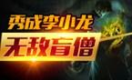 秀成李小龙:盲僧集锦!给我一首歌的时间