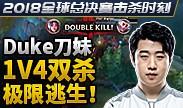S8击杀时刻Day8:Duke刀妹1V4双杀极限逃生