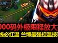 世界第一:兰博3000码外极限释放大招技巧