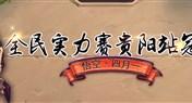 护脸英雄传!全民实力赛贵阳站冠军卡组分享