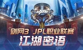 剑网3 JPL职业联赛 江湖密语第一期