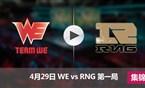 2017LPL春季赛赛4月29日 WEvsRNG第一局集锦