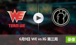 2017LPL夏季赛赛6月9日 WEvsIG第三局录像