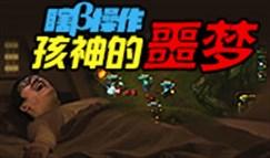 瞎β操作:孩神的噩梦 2017LPL春季赛第9周