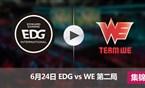 2017LPL夏季赛赛6月24日 EDGvsWE第二局集锦