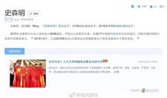 百度百科更新 亚运会LOL冠军选手均已记录