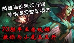 三赛季最强王者中单:70胜率妖姬强势来袭