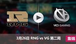 2017LPL春季赛赛3月26日 RNGvsVG第二局集锦