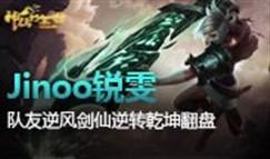 Jinoo:锐雯战韩服 剑仙逆转乾坤翻盘局