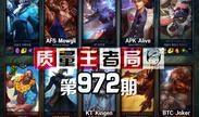 质量王者局972:Kingen Joker Alive