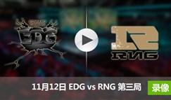 德玛西亚杯11月12日 EDGvsRNG第三局录像