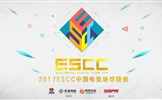 ESCC2017中国电竞场馆联赛 四大CF豪门争夺冠军