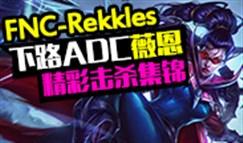 FNC-Rekkles下路ADC薇恩精彩击杀集锦