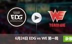 2017LPL夏季赛赛6月24日 EDGvsWE第一局录像