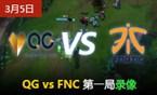 IEM10 3月6日 败者组QGvsFNC第1场录像