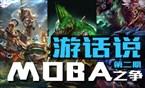 兔玩原创视频 游话说第二期:MOBA之争