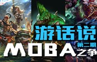 <font color='#FF0000'>兔玩原创视频 游话说第二期:MOBA之争</font>